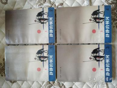 (包快递)静静的顿河(1-4,全四册)