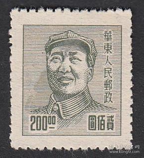 解放区邮票华东区三一版毛像邮票200元新区票