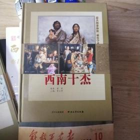中国美术西南十杰油画篇,国画篇
