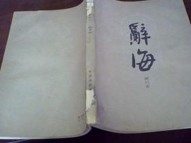 辞海试行本(第3分册.经济)