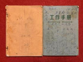 工作日记两本合售