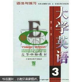 大学英语语法与练习 3  修订本 董亚芬 上海外语教育出版社