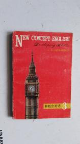 新概念英语:英汉对照本 3
