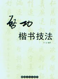 启功楷书技法 湖南文艺出版社