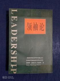 《美国哲学社会科学名著丛书:领袖论》