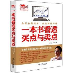 擒住大牛:一本书看透买点与卖点