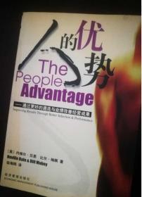 人的优势——通过更好的遴选与业绩改善经营成果