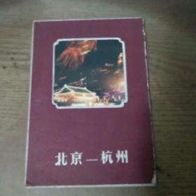 明信片  北京 ——杭州  1959年  有8张