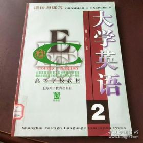 大学英语语法与练习第二册 董眉君 上海外语教育出版社 978781