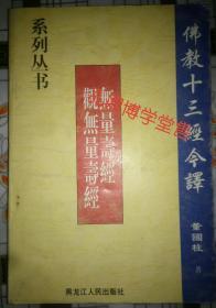 佛教十三经今译
