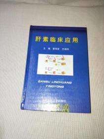 肝素临床应用