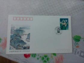 邮资文献    1992年成渝铁路通车四十周年纪念封