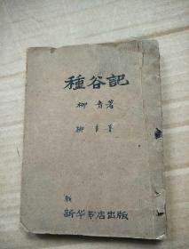 种谷记 【1947一版一印没有封皮见图】
