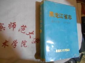 黑龙江省志  共产党志