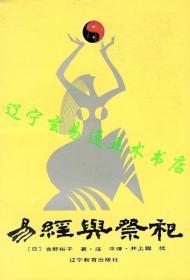 《易经与祭祀》【日】吉野裕子著 汪平译 井上聪校32开147页
