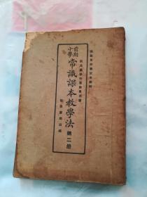 前期小学常识课本教学法第二册