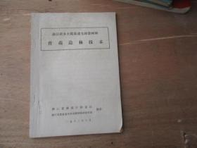 浙江省乡土优良速生珍贵树种育苗造林技术