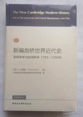 新编剑桥世界近代史第8卷-(美国革命与法国革命:1763-1793年)