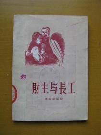 财主与长工(四幕剧)