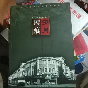 岁月屐痕:厦门·思明·中华街区掠影