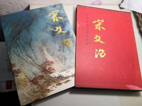 宋文治(中国近现代名家画集)带精装书套:1998年一版一印,8开精装