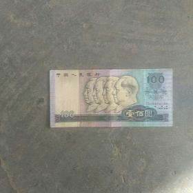 第四版人民币,100元号码,TB20574136