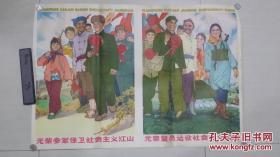 对开年画宣传画:【光荣参军保卫社会主义江山,光荣复员建设社会主义】