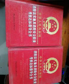 中华人民共和国消防法实施及消费安全检查考核达标指导全书  上下 附2张光盘