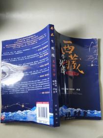 西藏生死线: 艽野尘梦 陈渠珍 ,庞培(注意看品相)