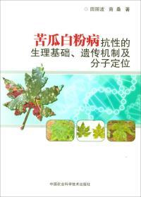 苦瓜白粉病抗性的生理基础、遗传机制及分子定位