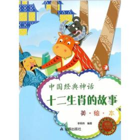 中国经典神话·十二生肖的故事(美·绘·本)