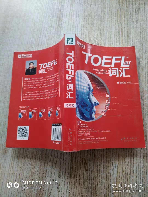 新东方、TOEFL词汇―词以类记