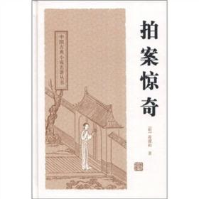 中国古典小说名著丛书:拍案惊奇(精)