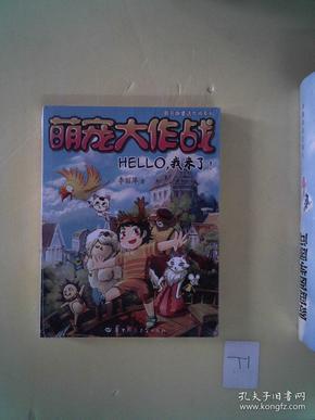 萌宠大作战HELLO,我来了!)