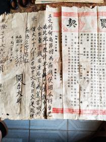 乾隆二十七年定陶县卖契纸附民国二年买契(何尚节地契)