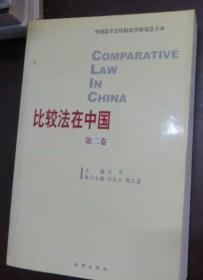 比较法在中国(第2卷)
