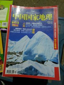 中国国家地理2010.12