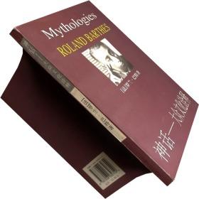 神话 大众文化诠释 罗兰·巴特 书籍
