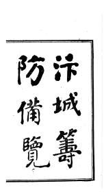 汴城筹防备览 四卷 清  傅寿彤 辑   咸丰十年秋九月刊于大梁  无装订复印件