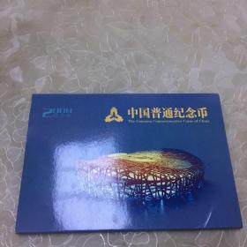 2008中国普通纪念币