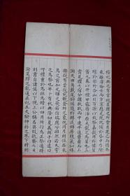 吴太史锦文殿试册【清精写本。朱丝栏工楷写就。精整。一开。】