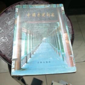 中国古建彩画