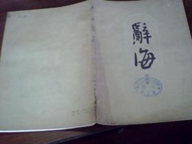 辞海:试行本.第7分册:文化教育