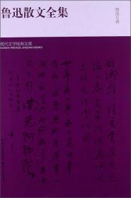 现代文学经典文库:鲁迅散文全集