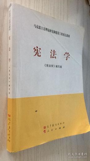 马克思主义理论研究和建设工程重点教材:宪法学
