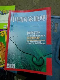 中国国家地理2012.8