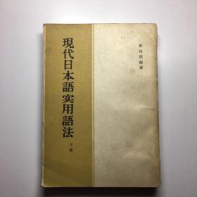现代日本语实用语法(下)