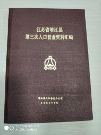 江苏省靖江市第三次人口普查资料汇编