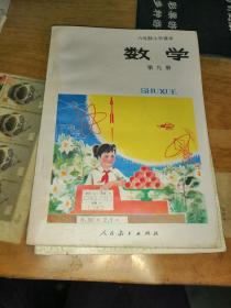 六年制小学课本 数学 第九册