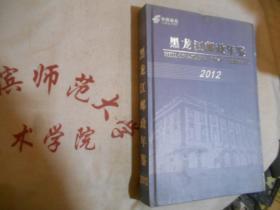 黑龙江邮政年鉴 2012